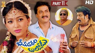 Bhimavaram Bullodu Movie HD Part 11/12 | Sunil | Ester | Latest Telugu Movies | Suresh Productions