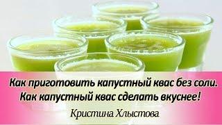 Как приготовить капустный квас без соли. Как капустный квас сделать вкуснее! | Кристина Хлыстова