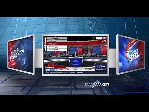 Форекс прогноз на сегодня (Forex MaxiMarkets) 21.06.17