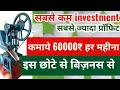 घर से शुरू करे कपूर उद्योग |Start Camphor Manufacturing Business in Low Investment