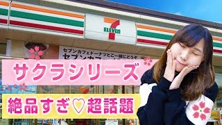 【神商品】セブンの新商品さくらラテがキタコレ!