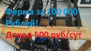 Майнинг. Ферма за 100000 рублей. Доход 500 рублей в сутки!