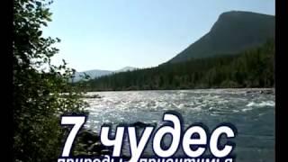 Семь чудес Привитимья, Иркутская область(Данное видео представлено на IV-й туристский видеофестиваль