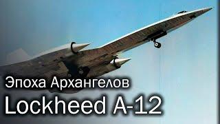 Lockheed A-12 | Скорость имеет значение