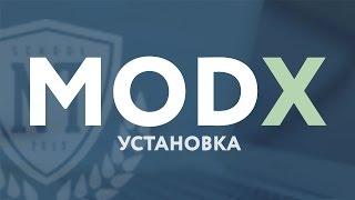 CMS MODX Revulotion - урок 1. Установка MODX на локальный сервер