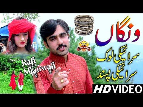 Wangan Wechanr Wali Aan►Singer Rafi Mianwali►Latest Saraiki And Punjabi Super Hit Culture Song 2019