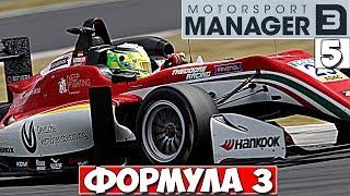 ФОРМУЛА 3! #5 - Motorsport Manager 3