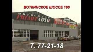 Гигант авто Ижевск(, 2013-04-20T11:19:25.000Z)