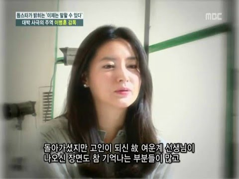 李英愛 Lee Young-ae Interview 2009.8.4