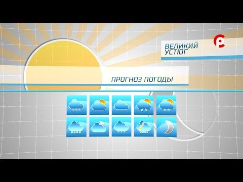 Прогноз погоды на 11.06.2019