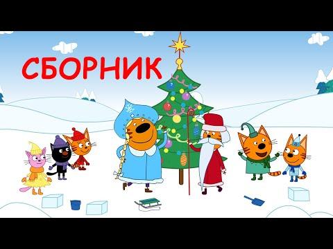 Три Кота   Сборник праздничных серий   Мультфильмы для детей - Видео онлайн