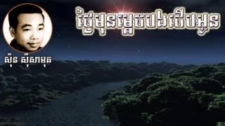 ថ្ងៃមុនម្ដេចបងថើបអូន ស៊ិន ស៊ីសាម៉ុត|sin sisamuth|khmer old song|mp3