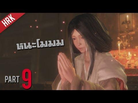 ฉันขำกลิ้ง ลิงจั๊กจั๊ก - SEKIRO : Shadows die twice - Part 9
