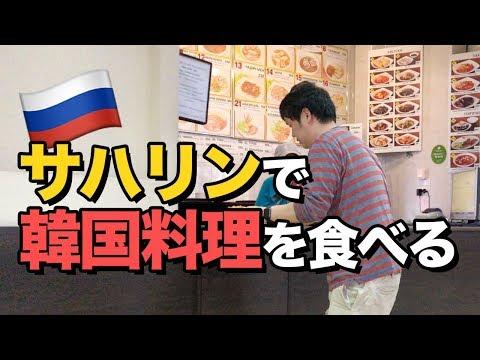 サハリンでロシア風 韓国料理に挑戦