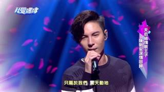 161123 陳勢安 Andrew Tan - 練習愛情 @ MTV 我愛偶像 Idols of Asia