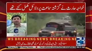 Al-Azizia Reference | Nawaz Sharif To Appear Before Accountability Court Today | 24NewsHD