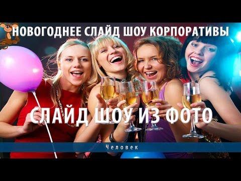 Смотреть фото корпоративная вечеринка с коллегами в бане сауне