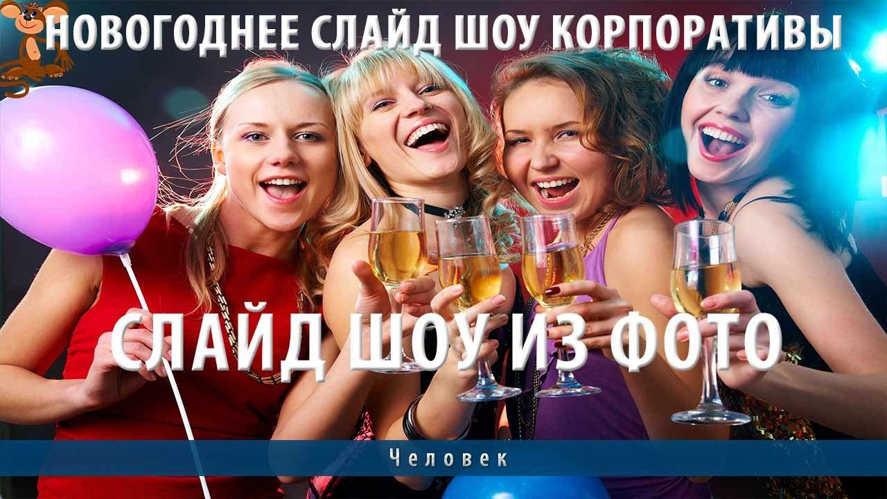 muzika-dlya-korporativov-slushat