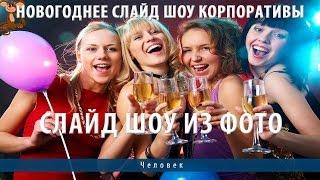 Новогодняя корпоративная вечеринка. Слайд шоу из фото(Новогодняя корпоративная вечеринка. Слайд шоу из фото https://www.youtube.com/watch?v=EDFl6s1DH2I ..., 2016-01-11T09:36:50.000Z)