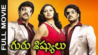 Guru Sishyulu Telugu Full Length Movie || Sundar, shruti, Sathyaraj, Santhanam