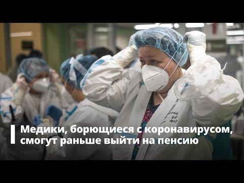 Медики, борющиеся с коронавирусом, смогут раньше выйти на пенсию