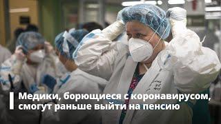Медики, которые борются с коронавирусом, смогут раньше выйти на пенсию