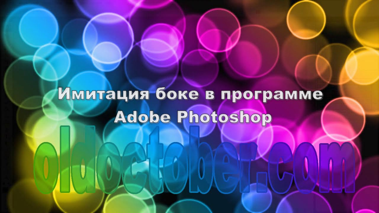 Имитация боке в программе Adobe Photoshop