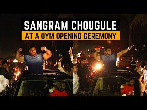 SANGRAM CHOUGULE   AT NIKAM HEALTH CLUB OPENING IN SANGLI  