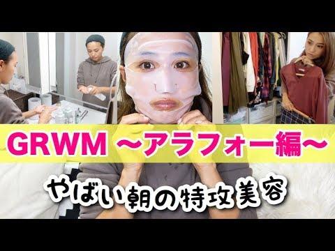 【GRWM】スキンケア、ヘアメイク、お出かけ準備!Get ready with me