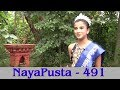 Fashion Show and Shaivya|| Young girls play football|| NayaPusta - 491