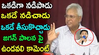 Undavalli Arun Kumar Comments on AP CM YS Jagan Governance | News politics