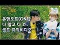 [온앤오프(ONF)] 세상 귀여운 오내노푸의 ♬ 나 말고 다 (Incomplete) ♬  셀프 뮤직비디오! Self MV @버스킹다이어리