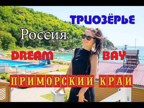 Триозёрье Приморский край отдых на  море  турбаза Дрим Бэй  россия  дальний восток