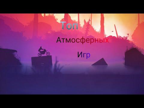 Топ 3 самых атмосферных игр на андроид!