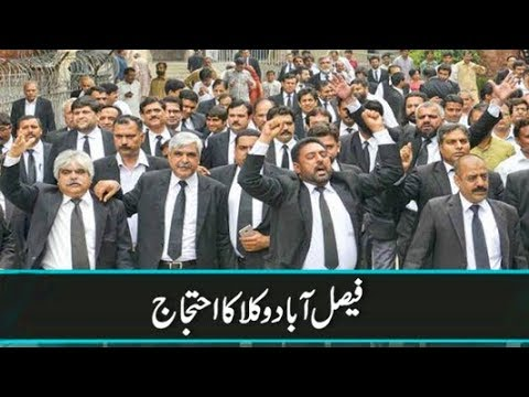 CapitalTV; Faisalabad Lawyers stages protest over FIR registerd against them