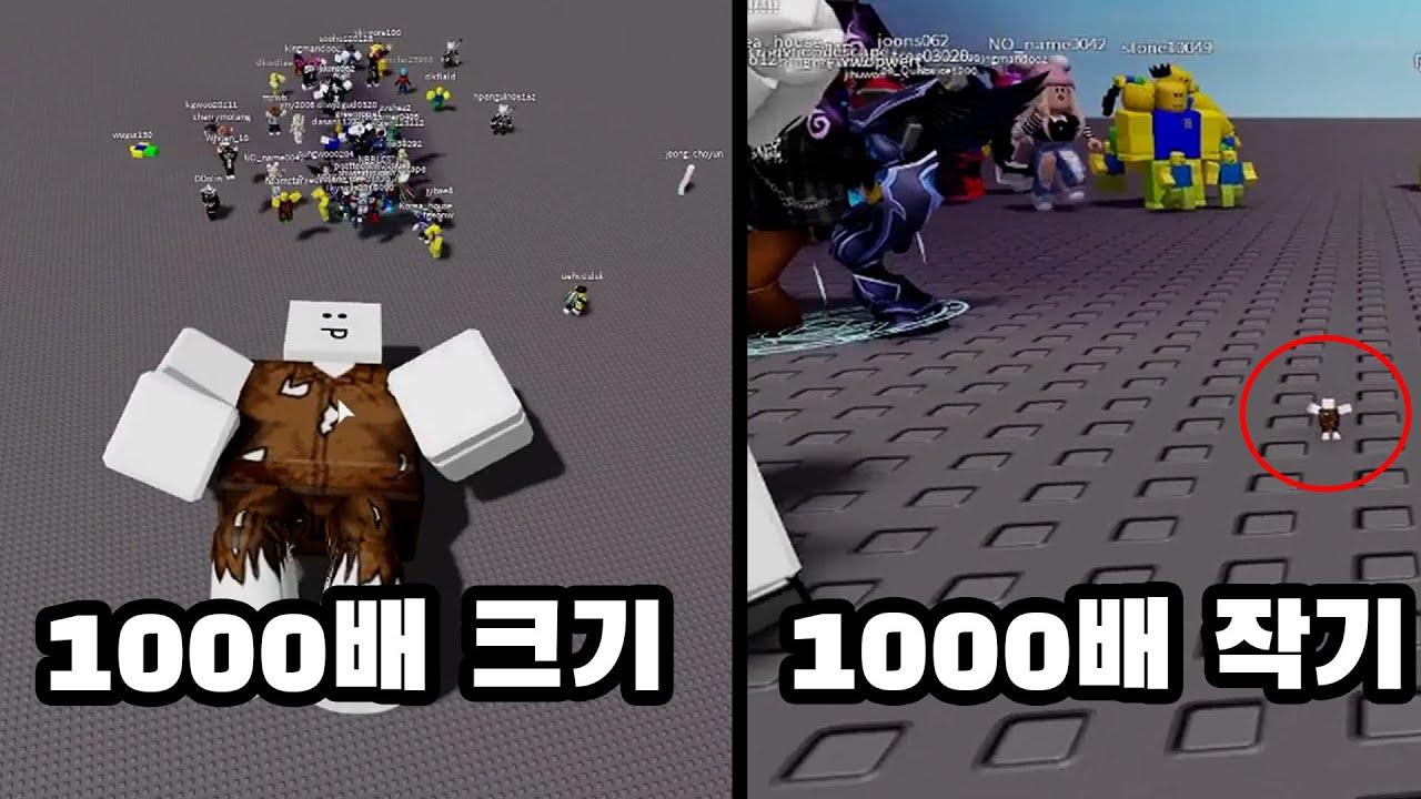 로블록스 실험 최대 크기와 최소 크기 캐릭터를 만들어 보았습니다.
