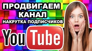Бесплатная накрутка подписчиков на YouTube / Free cheat subscribers on YouTube