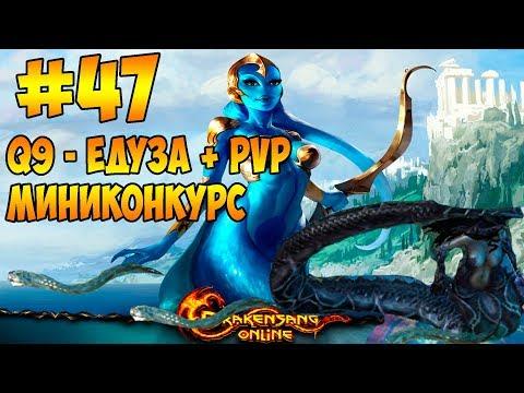 Drakensang Online → 47: Q9 Едуза и PVP (+Миниконкурс)