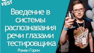 QA Fest 2016. Роман Горин - Введение в системы распознавания речи глазами тестировщика