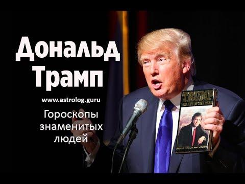 Гороскоп Дональда Трампа. Станет ли он во второй раз президентом