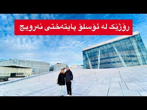 Kurdish vlog رۆژێک لە ئۆسلۆ پایتەختی نەرویج , A day in Oslo, the capital of Norway