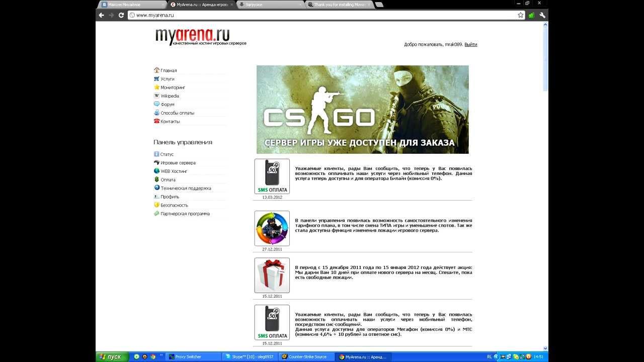 Сервера для css v34 myarena портфолио создание сайтов чоп