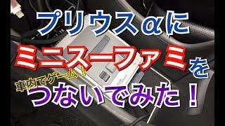プリウスαにニンテンドークラシックミニ スーパーファミコンをつけてみた!ミニスーファミ ドライブ ZVW40系 priusV prius plus