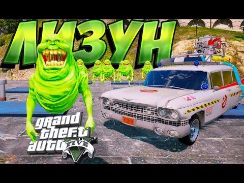 [GTA 5: МОД] ЛИЗУНЫ И МАШИНА ОХОТНИКОВ ЗА ПРИВИДЕНИЯМИ: ЭКТО-1 [Ghostbusters MOD]