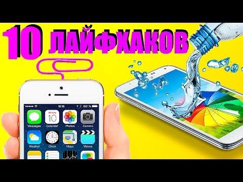 10 НЕВЕРОЯТНЫХ ЛАЙФХАКОВ ДЛЯ ТЕЛЕФОНА ( ДЛЯ АНДРОИДА И АЙФОНА)/ iPhone/ Android PHONE HACKS