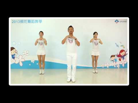 桐花舞蹈教學[輕快節奏版]-甜蜜的雪花