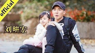 《非常静距离》2019-1-3   刘畊宏自曝甜蜜追妻往事 曾言不想要小孩现在生3个