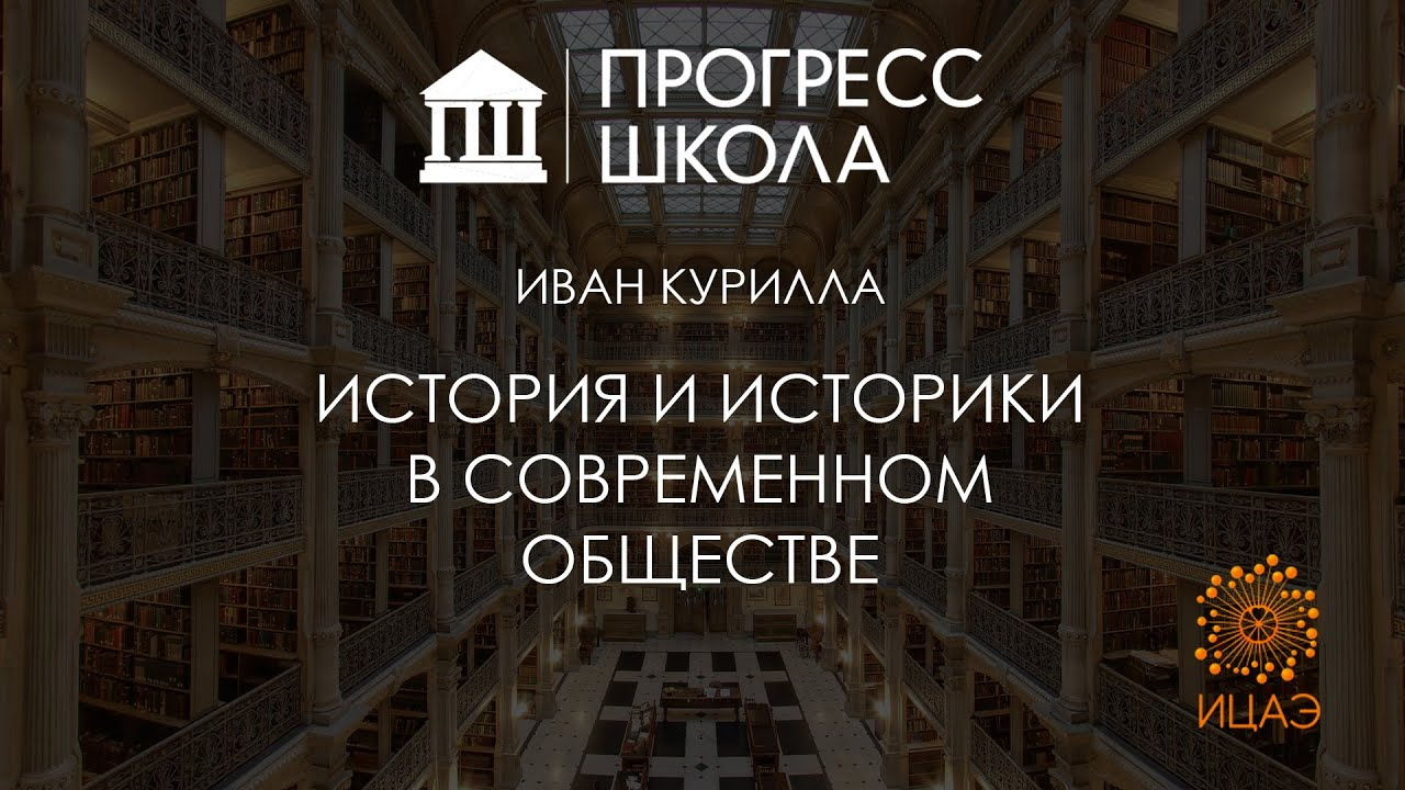 Иван Курилла — История и историки в современном обществе