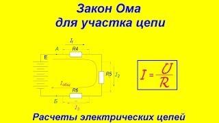 Закон Ома для участка цепи - практика расчета цепей.(Видео для сайта http://www.sxemotehnika.ru Подробные пояснения расчетов электрических цепей с помощью закона Ома для..., 2014-04-21T15:50:37.000Z)
