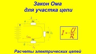 Закон Ома для участка цепи - практика расчета цепей.